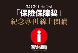 基金會-2020保險保障獎紀念專刊線上閱讀